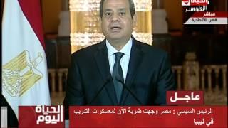 الحياة اليوم – الرئيس السيسي يعلن الحرب علي معسكرات الارهابيين داخل و خارج مصر