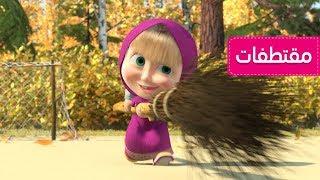 ماشا والدب - المكنسة العجيبة 🏏(الهوكي بالمكنسة العجيبة)
