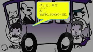 belajar bahasa jepang melalui drama jepang sayangku, episode 005 - bis bandara (1)