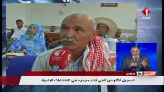 نشرة الظهر للأخبار ليوم 28 / 06 / 2017
