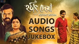 Hothat Dekha All songs JUKEBOX | Raja Narayan Deb,Kartik Das Baul,Debashree Roy, Reshmi Mitra.