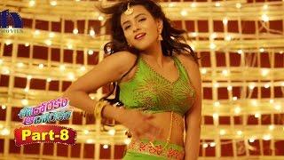 Eedo Rakam Aado Rakam Movie Part 8  || Manchu Vishnu, Raj Tarun, Sonarika Bhadoria, Hebah Patel