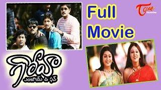 Goa (2003) | Full Length Telugu Movie | Subhash Chandra, Jyothika Solanki