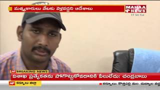 Heavy Rains Forecast in Telugu States   Weather Forecast   Mahaa News