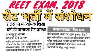 Reet 2017-18   Reet new vacancy 2018    REET Exam से संबंधित महत्वपूर्ण सूचना   dainik bhaskar