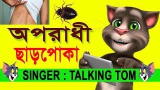 মটু পাতলু ছাড়পোকা অপরাধী   Charpoka Oporadhi  Talking Tom Bangla
