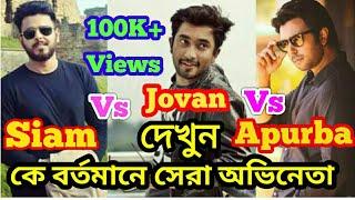 2018 সালের Best অভিনেতা কে | Apurba vs Siam Ahmed vs Jovan | Who is best? |Akash khan |#ABF