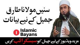 Molana Tariq Jameel  2018 Latest Bayans – Islamic bayans