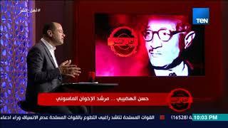 """أهل الشر - بدايات مرشد الإخوان الماسوني """"حسن الهضيبي"""" وقصة انضمامه لجماعة الإخوان"""