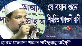 Bangla Waz 2018 | Maulana Khaled Saifullah Ayubi | Attar Sikithsa | Papree Tv