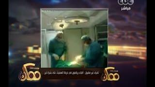 #ممكن | أنفعال شديد من خيري مضان بسبب أطباء يرقصون في غرفة العمليات على بشرة خير