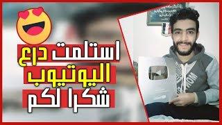 وصلني درع اليوتيوب | أحب أهديه لمحمد صلاح + رسالة شكر لكل مشترك في القناة ❤