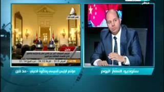 تغطية خاصة لزيارة الرئيس الصيني لمصر الجزء الثاني مع الاعلامية ريم وجدي
