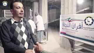 فرحة أطفال سوريا بتبرعاتكم