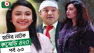 Dom Fatano Hashir Natok - Comedy 420 | EP - 63 | Mir Sabbir, Ahona, Siddik