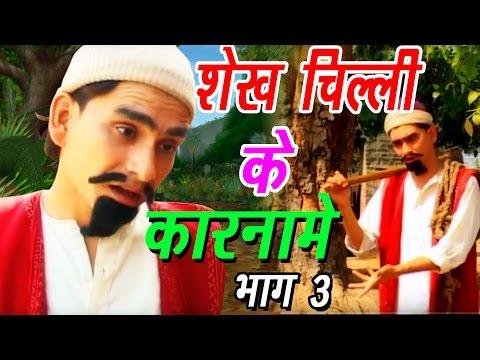 Xxx Mp4 Shekh Chilli Ke Karname Part 3 शेख चिल्ली के कारनामे Hindi Funny Comedy Video 3gp Sex