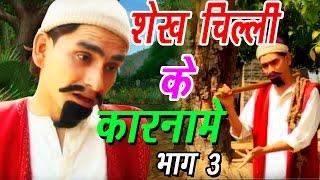 Shekh Chilli Ke Karname Part-3 | शेख चिल्ली के कारनामे | Hindi Funny Comedy Video