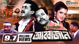 Abbajan | Full Movie | HD1080p | Manna | Shathi | Kazi Hayat | Rajib | Bangla Movie