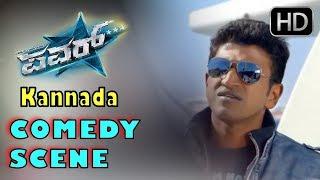 Puneeth Rajkumar super comedy scenes | Kannada Comedy Scenes 368 | Power Star Kannada Movie