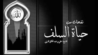 همة القوم فى طلب العلم  ــ الشيخ علي القرني ...افصح اهل الضاد