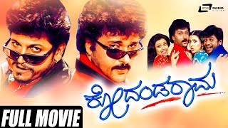 Kodanda Rama | Kannada Full HD Movie | Ravichandran, Shivarajkumar, Sakshi Shivanand,| Family Film