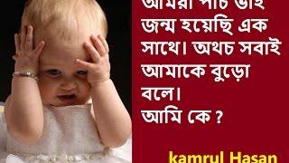 IQ TEST AND ANSWER  (BANGLA ) Part 04