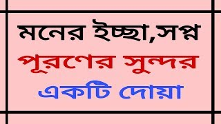 Sopno puron er Dua | Dua and wazifa in bangla | educational video