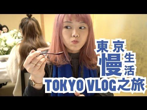 日本慢生活之旅 ❖ Tokyo Travel Vlog