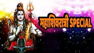 महाशिवरात्री भक्तीगीत - हर हर महादेव || MAHASHIVRATRI SPECIAL - SHIVA BHAKTI SONGS