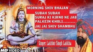 Morning Shiv Bhajan...Subah Subah Suraj Ki Kirno Ne Jab By Lakhbir Singh Lakkha I HD Video I