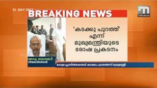 'Get out': CM Pinarayi Vijayan's Angry Outburst At Journalists| Mathrubhumi News
