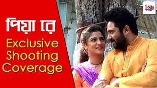 Piya Re (পিয়া রে) | Exclusive Shooting Coverage | Soham Chakraborty | Srabanti