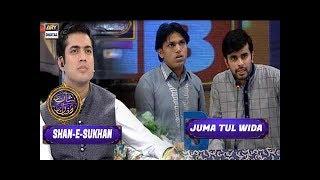 Segment: - Shan-e-Sukhan - Bait Bazi - last qualifying round - 23rd June 2017