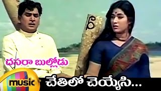 Dasara Bullodu Telugu Movie Songs | Chethilo Cheyyesi Full Song (Sad Version) | ANR | Vanisri