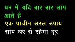 snakes away from your home, saap ko ghar se bhagane ke upay, saap ko bhagane ke tarike, सांप का आना