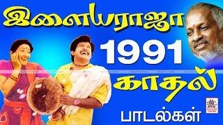 1991 ilaiyaraja love songs 1991 ஆண்டு இசைஞானி இசையமைத்த காதல் பாடல்கள்