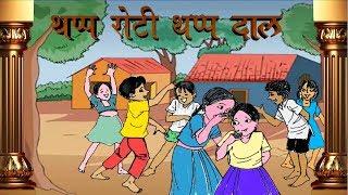 #CBSE #NCERT #EGUIDES थप्प रोटी थप्प दाल | Thappa Rōṭī Thappa Dāla | Class 4 Hindi | From Eguides