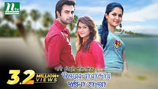 Bangla Natok - Uttorer Baranday Dokhina Haoya  | Apurba |  Mithila