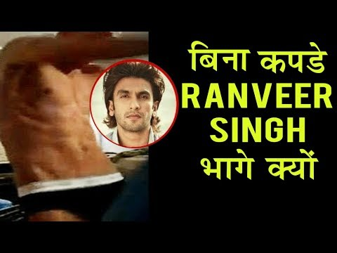 Xxx Mp4 Ranveer Singh CAUGHT NAKED VIRAL VIDEO Filmed By Fan 3gp Sex