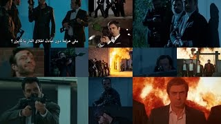 وادي الذئاب الجزء العاشر -  اقوى عمليه يقوم بها مراد علمدار #مجزرة