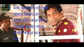 bangla funny video মোশারফ করিমের কথায় পুলিশ বেহুশ!!!
