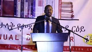 Brilliant Speech by Dr Abiy Ahmed