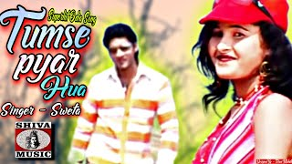 New Sambalpuri Song 2015 - Tumse Pyar Hua | Sambalpuri Video Album - GHAGARA BALI