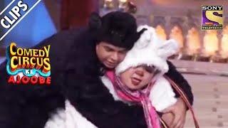 Puppy Bharti Falls In Love With Siddarth Sagar | Comedy Circus Ke Ajoobe