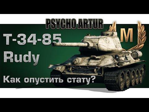 Small army t34/85 rudy 102 530 klock0f3w - image 1