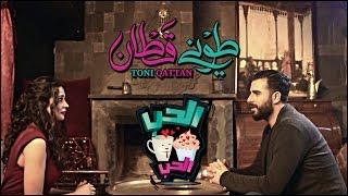 طوني قطان - الحب الحب 2017  (فيديو كليب) / Toni Qattan - Elhob Elhob
