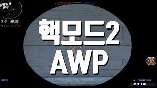 🔴[서든어택] 핵모드2 AWP [즐겜유저만석][sudden attack]