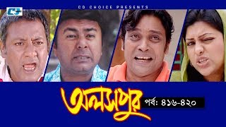 Aloshpur | Episode 416-420 | Chanchal Chowdhury | Bidya Sinha Mim | A Kha Ma Hasan