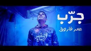 عمر فاروق - جرب (فيديو كليب حصري 2018)