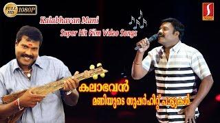 Kalabhavan Mani Songs   കലാഭവൻ മണി   Malayalam Movie Video Songs    Latest upload 2016